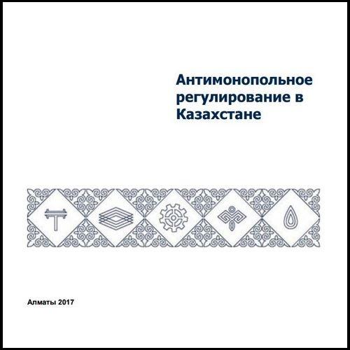 Антимонопольное регулирование в Казахстане